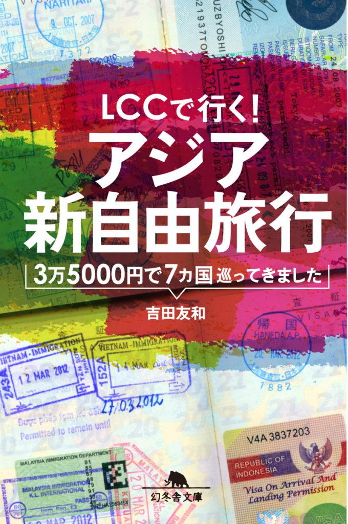 LCCで行く!アジア新自由旅行