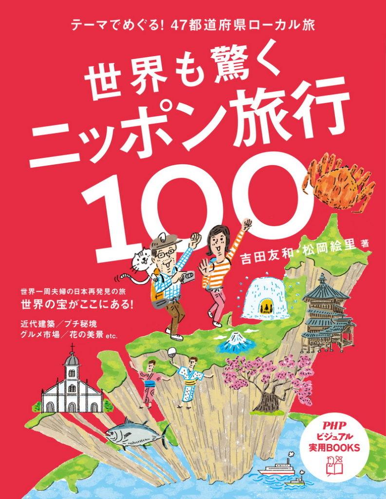 世界も驚くニッポン旅行100