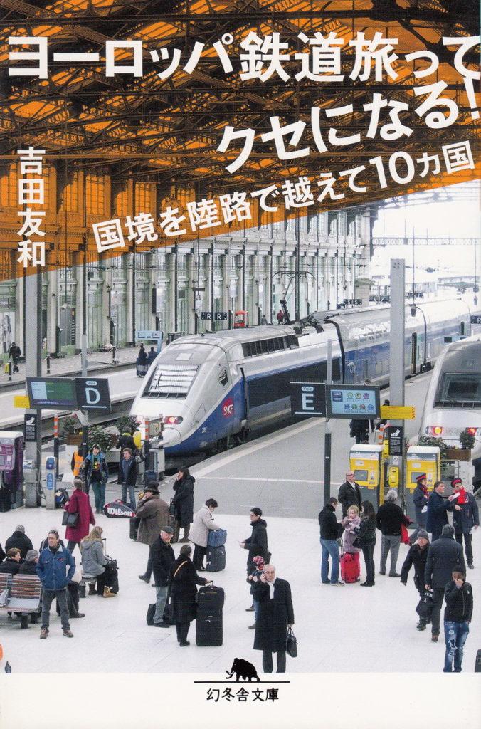 ヨーロッパ鉄道旅ってクセになる!